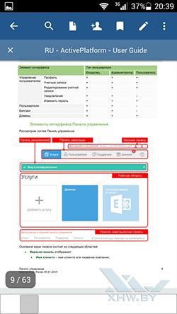PDF-документ на Android. Рис. 2
