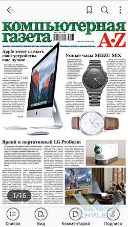 PDF-газета на Android. Рис. 1