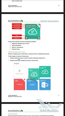 Google PDF Viewer. Рис. 2