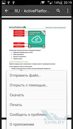 Google PDF Viewer. Рис. 3