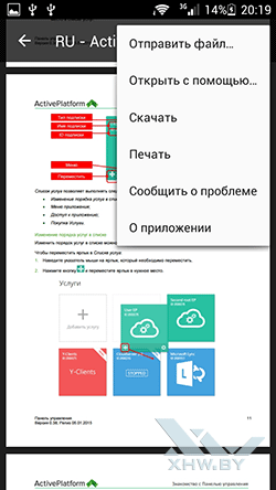 Google PDF Viewer. Рис. 4