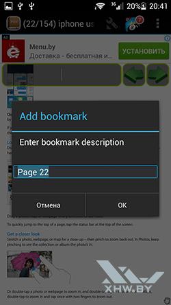 PDF Reader. Рис. 8