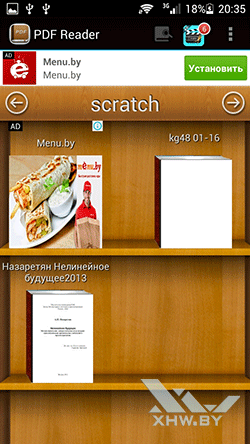 PDF Reader. Рис. 1