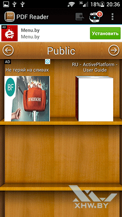 PDF Reader. Рис. 2