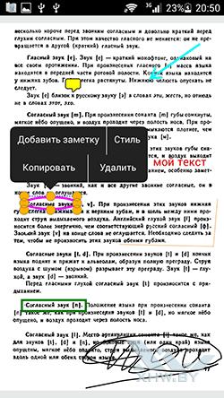 Xodo PDF Ридер и Редактор. Рис. 5