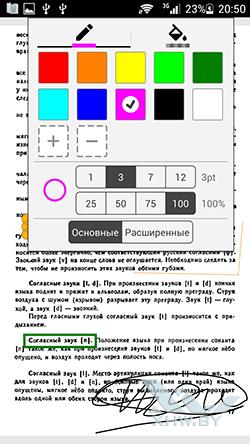 Xodo PDF Ридер и Редактор. Рис. 6