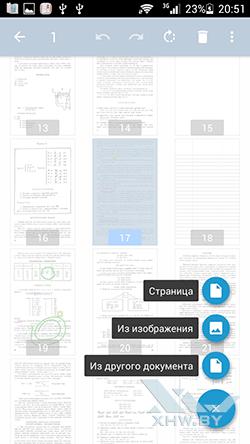 Xodo PDF Ридер и Редактор. Рис. 8
