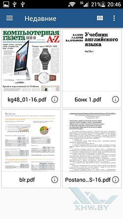 Xodo PDF Ридер и Редактор. Рис. 3