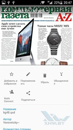 Xodo PDF Ридер и Редактор. Рис. 4