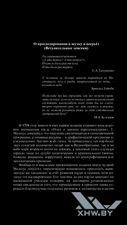 eReader Prestigio: Читалка. Рис. 8