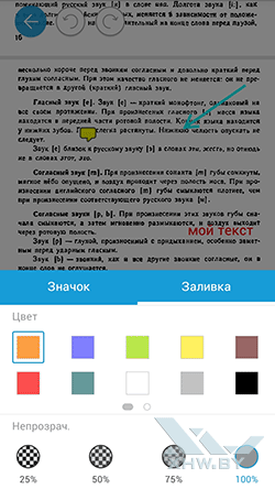 Foxit PDF Reader & Editor: Читалка. Рис. 8