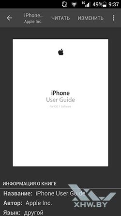 FBReader PDF plugin. Рис. 1