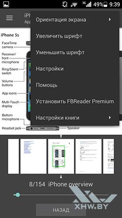 FBReader PDF plugin. Рис. 5
