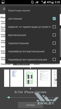 FBReader PDF plugin. Рис. 6