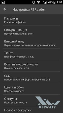 FBReader PDF plugin. Рис. 7