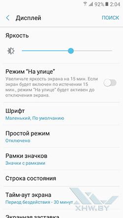 Настройки экрана Samsung Galaxy J2 Prime. Рис. 1