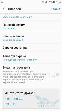 Настройки экрана Samsung Galaxy J2 Prime. Рис. 2
