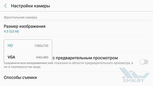 Разрешение видео лицевой камеры Samsung Galaxy J2 Prime