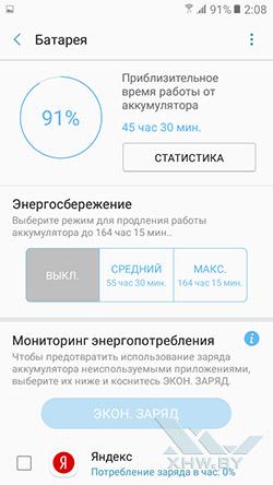 Энергосбережение Samsung Galaxy J2 Prime
