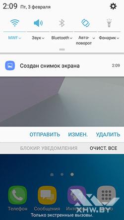 Панель уведомлений Samsung Galaxy J2 Prime