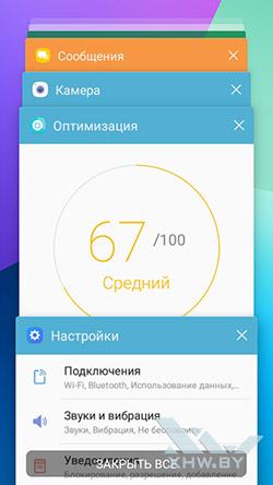Диспетчер задач Samsung Galaxy J2 Prime