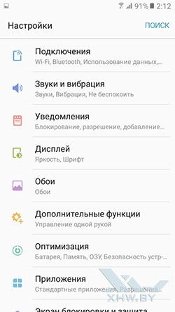 Настройки Samsung Galaxy J2 Prime. Рис. 1