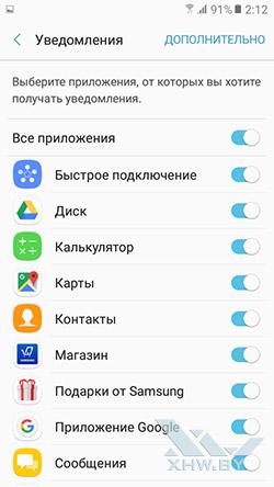 Параметры уведомлений Samsung Galaxy J2 Prime