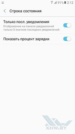 Параметры строки состояния Samsung Galaxy J2 Prime