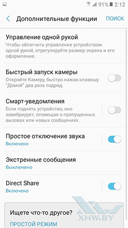Дополнительные функции Samsung Galaxy J2 Prime