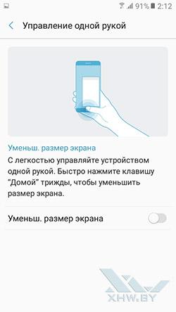 Управление одной рукой Samsung Galaxy J2 Prime