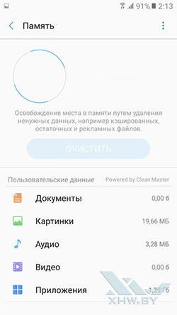 Расход памяти Samsung Galaxy J2 Prime