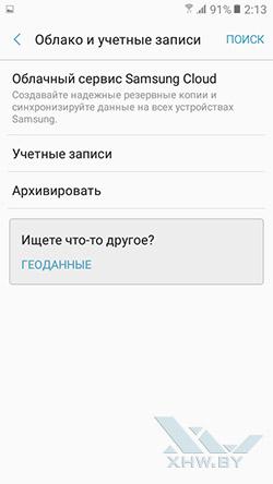 Параметры Samsung Cloud на Samsung Galaxy J2 Prime. Рис. 1