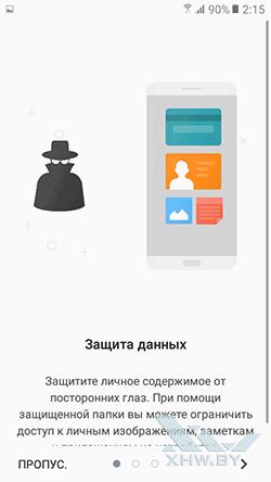 Защищенная папка на Samsung Galaxy J2 Prime. Рис. 1