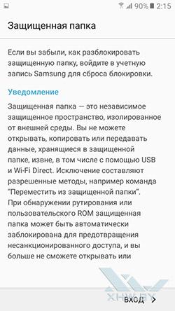 Защищенная папка на Samsung Galaxy J2 Prime. Рис. 2