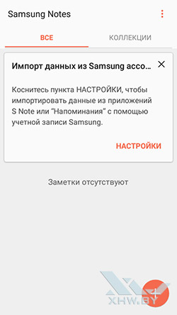 Samsung Notes на Samsung Galaxy J2 Prime. Рис. 1