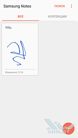 Samsung Notes на Samsung Galaxy J2 Prime. Рис. 5