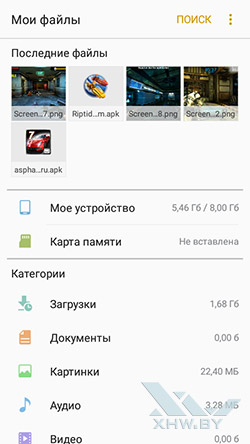 Файловый менеджер на Samsung Galaxy J2 Prime. Рис. 1