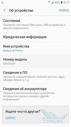 Об Samsung Galaxy J2 Prime
