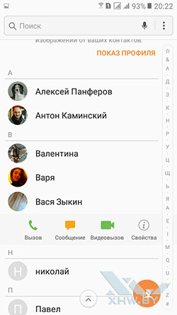Установка мелодии на контакт в Samsung Galaxy J2 Prime. Рис. 2