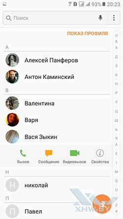Установка фото на контакт в Samsung Galaxy J2 Prime. Рис. 2