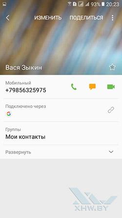 Установка фото на контакт в Samsung Galaxy J2 Prime. Рис. 3