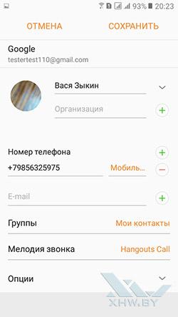 Установка фото на контакт в Samsung Galaxy J2 Prime. Рис. 4