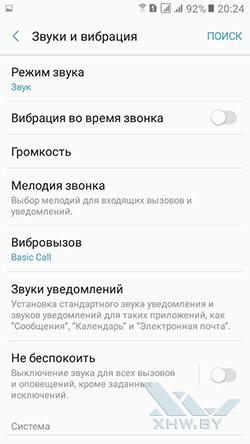 Установка мелодии на звонок в Samsung Galaxy J2 Prime. Рис. 2