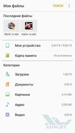 Создание папки на Samsung Galaxy J2 Prime. Рис. 1