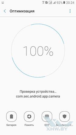 Очистка памяти на Samsung Galaxy J2 Prime. Рис. 2