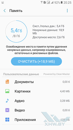 Очистка памяти на Samsung Galaxy J2 Prime. Рис. 3