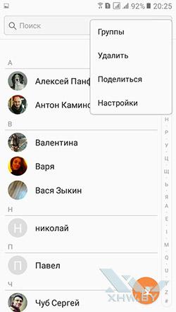 Перенос контактов с SIM-карты на Samsung Galaxy J2 Prime. Рис. 2