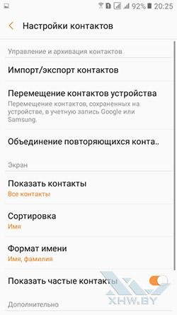 Перенос контактов с SIM-карты на Samsung Galaxy J2 Prime. Рис. 3