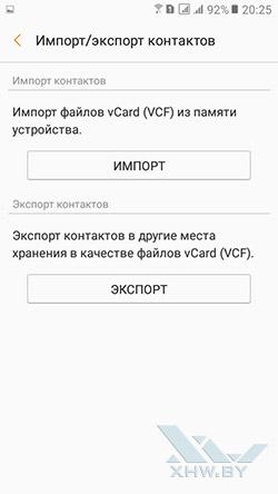 Перенос контактов с SIM-карты на Samsung Galaxy J2 Prime. Рис. 4