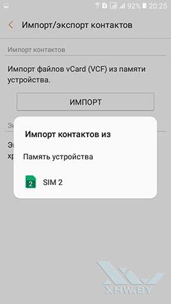 Перенос контактов с SIM-карты на Samsung Galaxy J2 Prime. Рис. 5